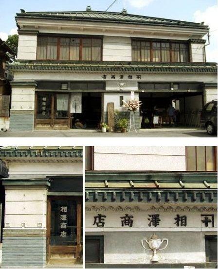 相澤商店 (2)