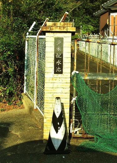 豊橋市_多米配水池 (1)