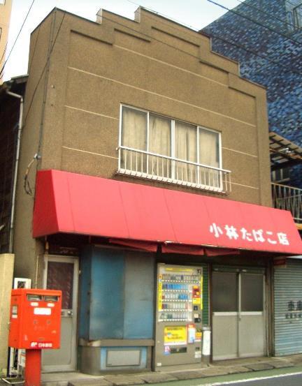 東京都北区赤羽西1-1-8_小林たばこ店 (1)