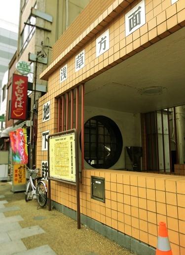 台東区東上野5_稲荷町駅出入口 (1)
