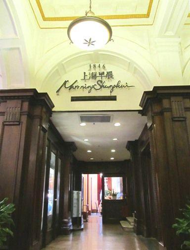 外難_旧礼査飯店1910浦江飯店 (6)