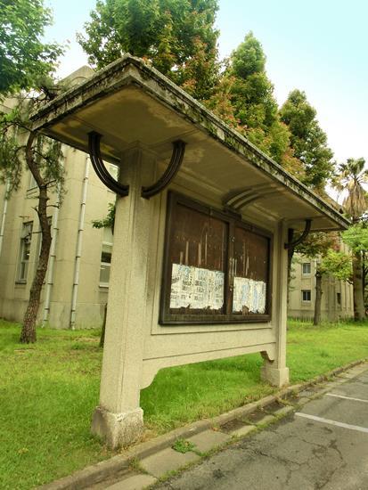 九州大学箱崎キャンパス_戦前の掲示板 (3)