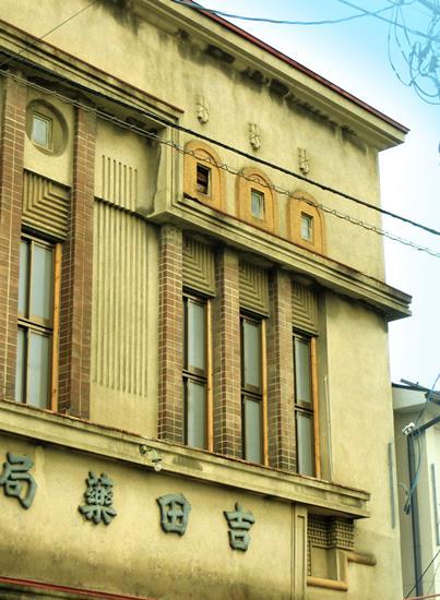 郡山市_吉田薬局 (11)
