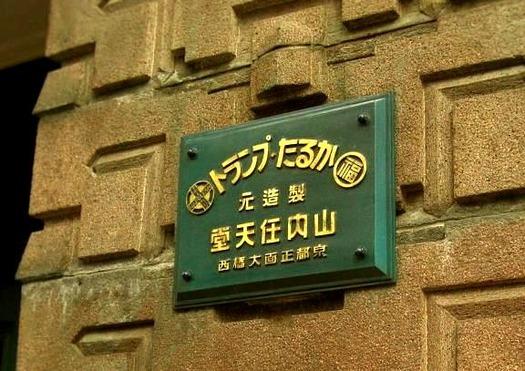 下京区鍵屋町・任天堂 (10)