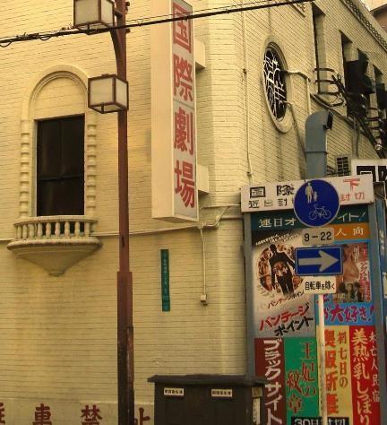 大阪市浪速区_新世界国際劇場 (4)