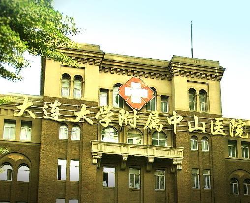 大連医院 (10)