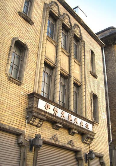 名古屋市中区丸の内_伊勢久 (3)