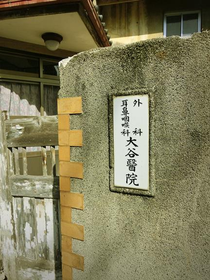 長野県上田市_大谷医院 (6)