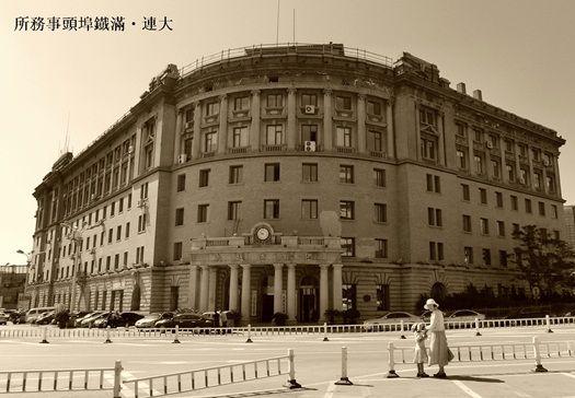 満鉄大連埠頭事務所 (4)