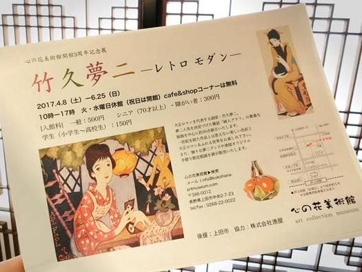 心の花美術館_竹久夢二 (1)