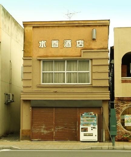 茨城県石岡市国府3丁目水酉酒店 (1)