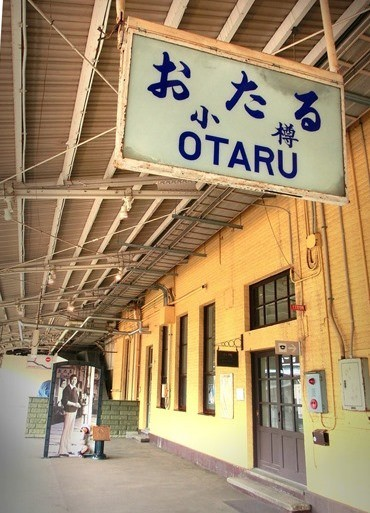 小樽市稲穂_小樽駅 (2)