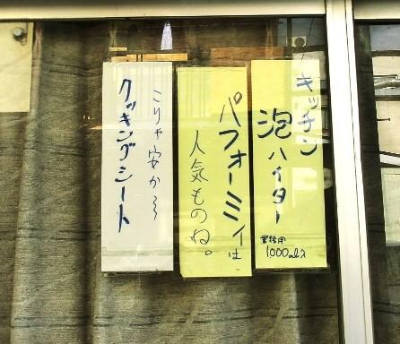 岡田屋 (1)