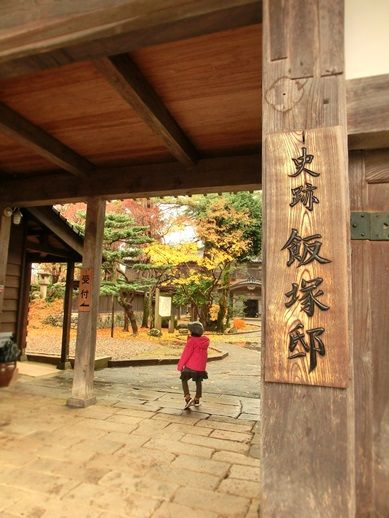 飯塚邸 (1)