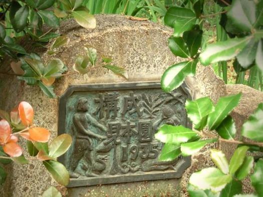 九州大学箱崎キャンパス_構成見本園1935 (7)