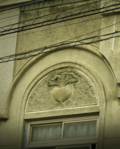 福島県会津若松市七日町6-10_池田種苗店 (2)