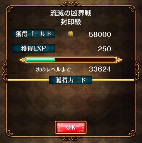 raid-fuu-result