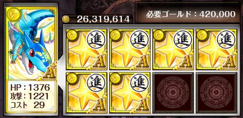 syokyu-housyu-shinka-3