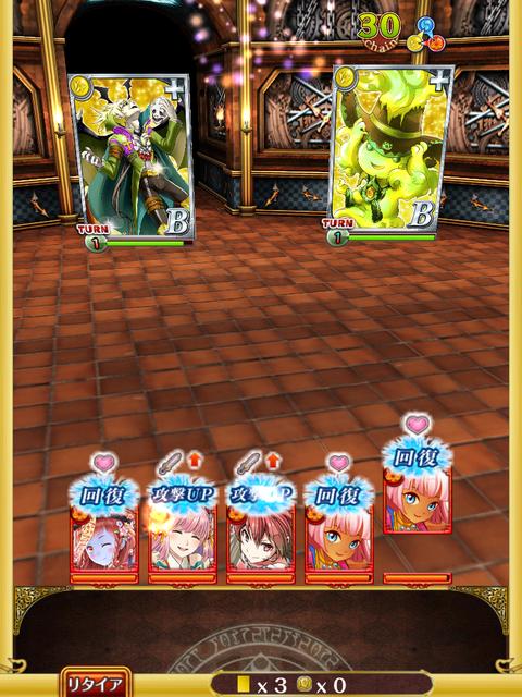 fuumajyo-boss-3