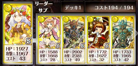 sion-15-4-hamu-deck
