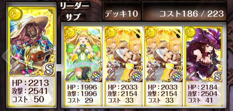 raid-fuu-1