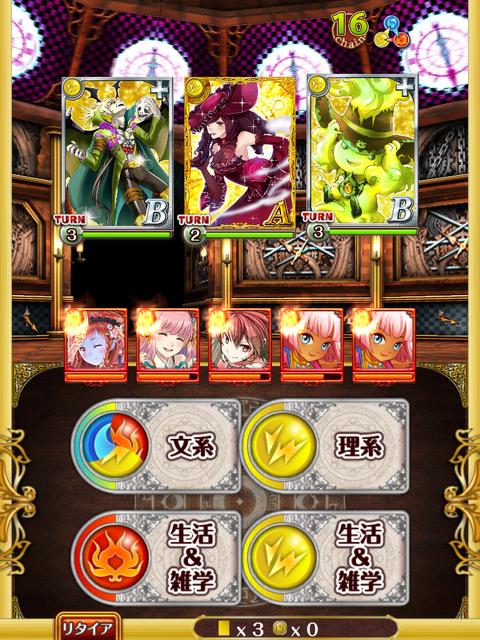 fuumajyo-boss-1