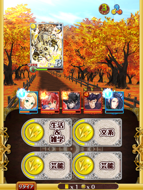 toukoden-syokyu-boss-2