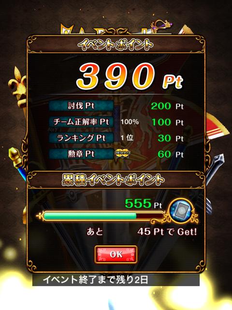 raid-tyukyu-point