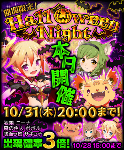 halloween-night-eyecatch