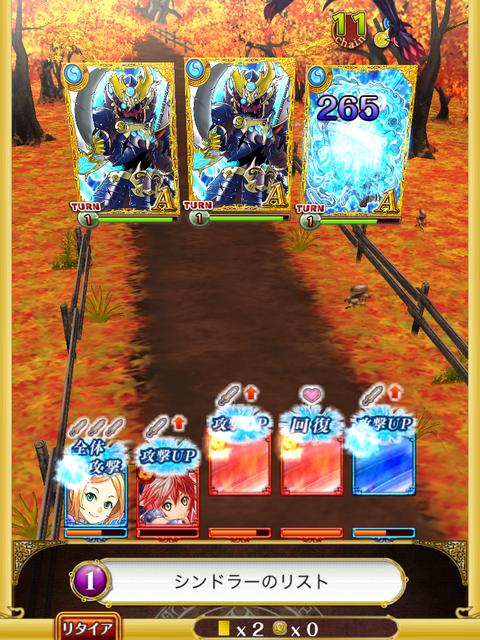 toukoden-tyukyu-boss-2