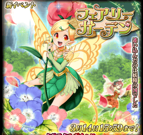 fairy-eyecatch