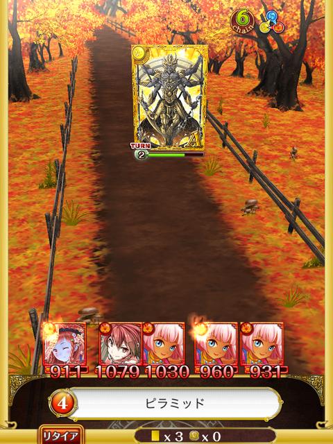toukoden-fuuki-boss-3