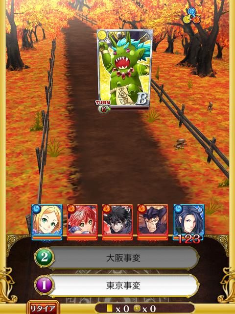 toukoden-syokyu-douchu-3