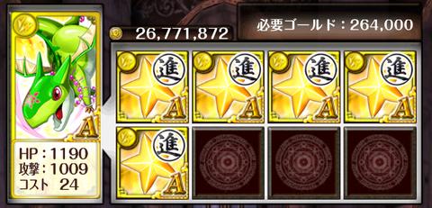 syokyu-housyu-shinka-2