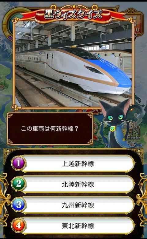 30北陸新幹線