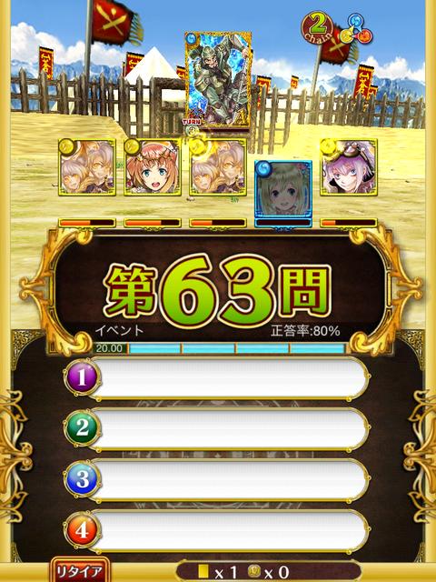 sangokushi-tenkakyu-boss-3