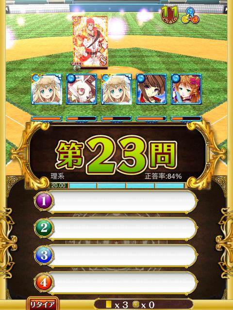 zetsukyu-point
