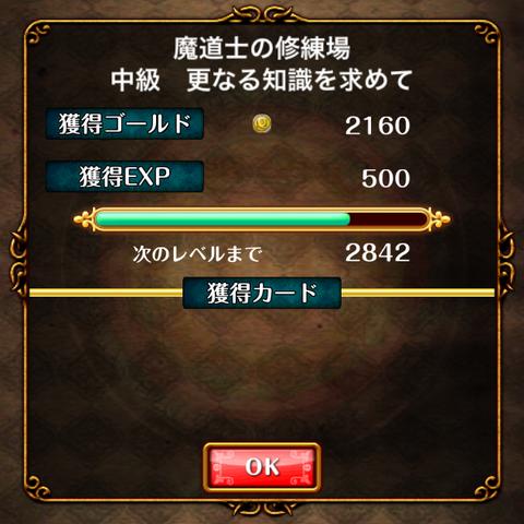 doyou-chukyu-result