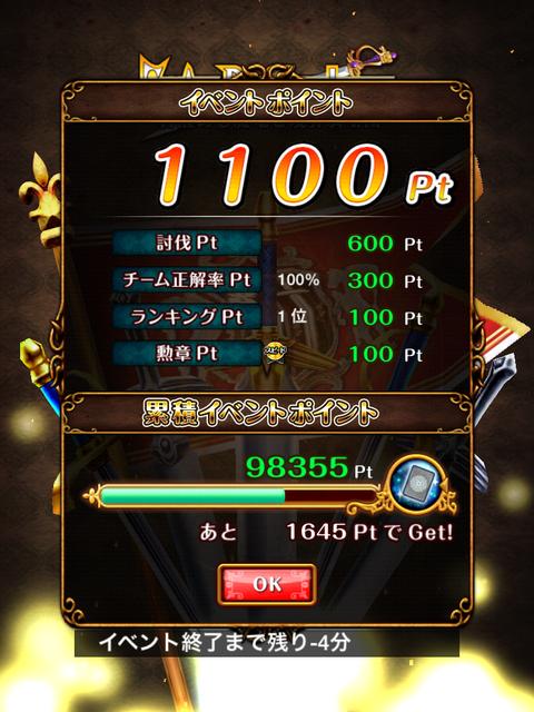 raid-fuu-point
