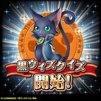 kurowiz-quiz-eyecatch-small