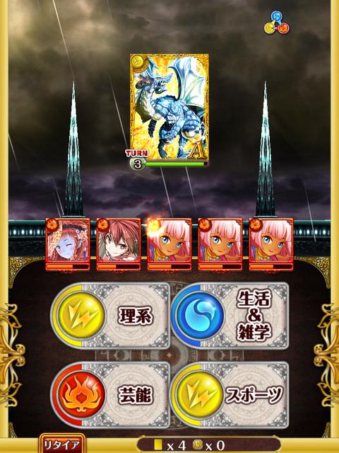 ryutei-boss-3