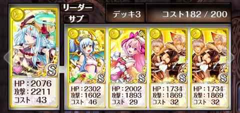fuumu-deck-2