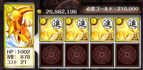 syokyu-housyu-shinka-1