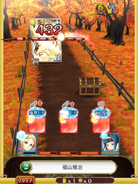 toukoden-syokyu-boss-5