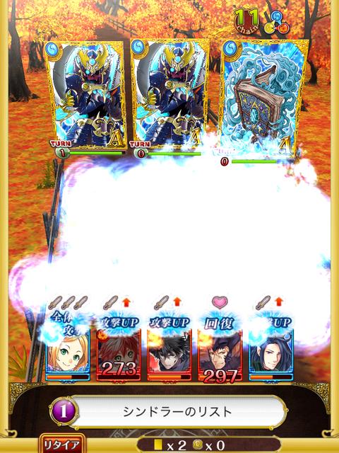 toukoden-tyukyu-boss-3