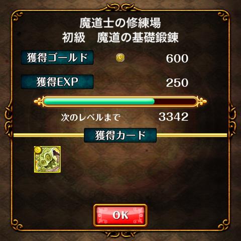 doyou-syokyu-result