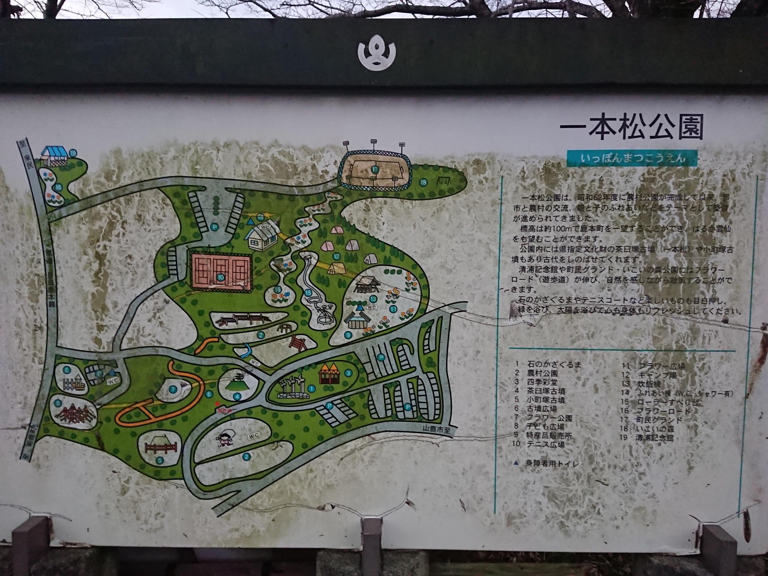 一本松 公園