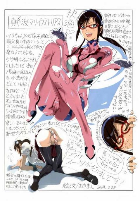 【エヴァ】マリのエロ画像① 50枚₋035