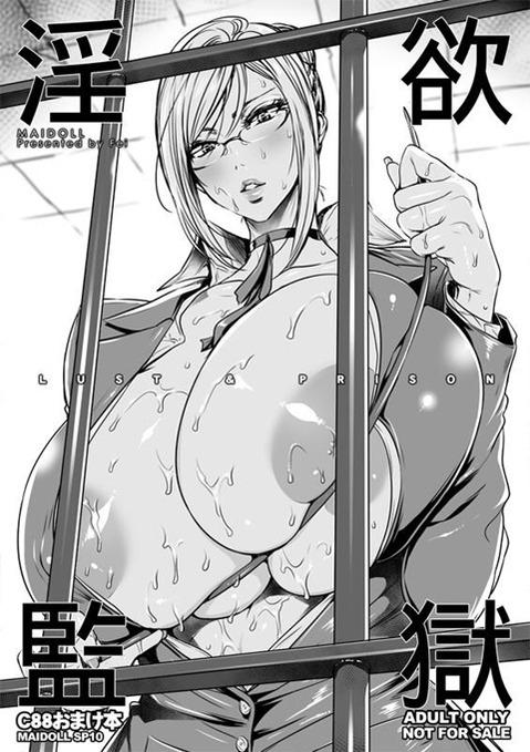 【監獄学園】白木芽衣子の二次エロ② 50枚-006