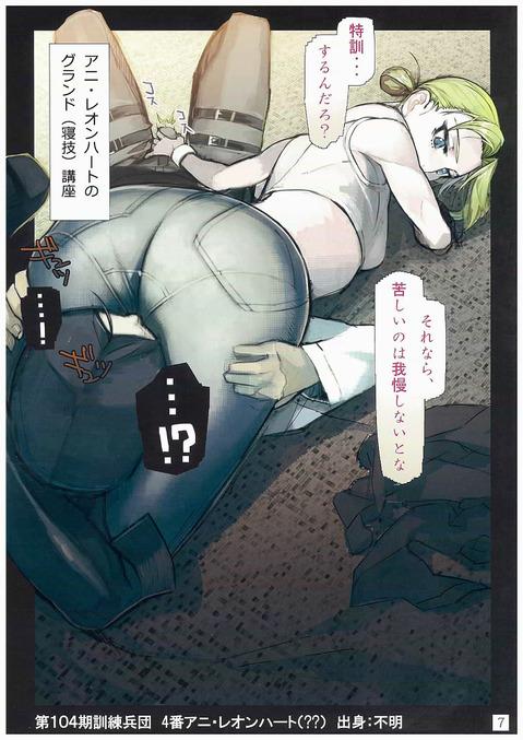【進撃の巨人】アニの二次エロ画像 100枚-040